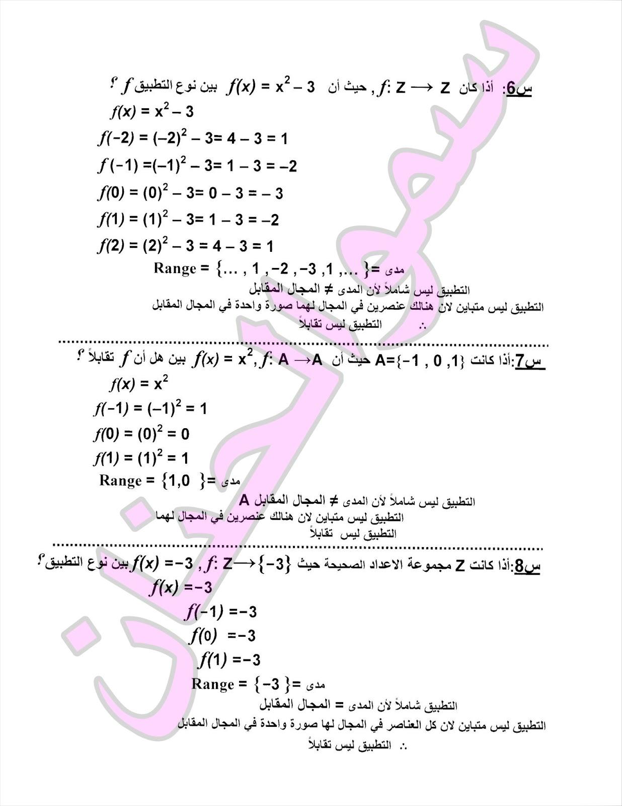 المراجعة المركزة وملخص لمادة الرياضيات للصف الثالث المتوسط 2017   الجزء 1 1112