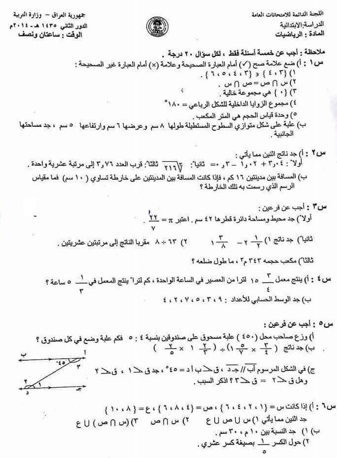 نموذج ورقة اسئلة امتحان الرياضيات للسادس الابتدائي الدور الاول 2017 1117
