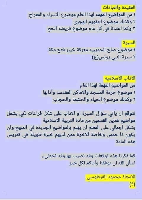 عاجل:: الاسئلة المتوقعة مادة التربية الاسلامية للصف السادس الابتدائي الدور الاول 2017 113