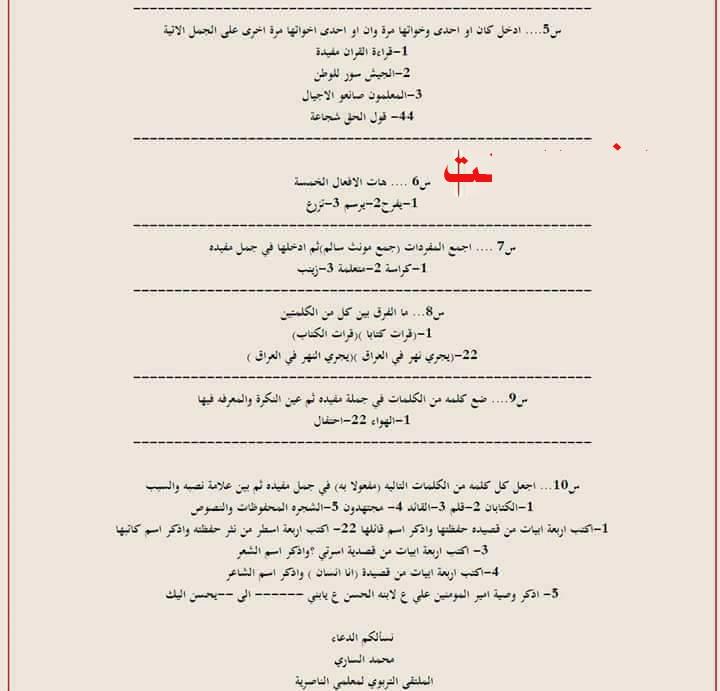 مرشحات اللغة العربية للصف السادس الابتدائي 2019 الدور الاول 115