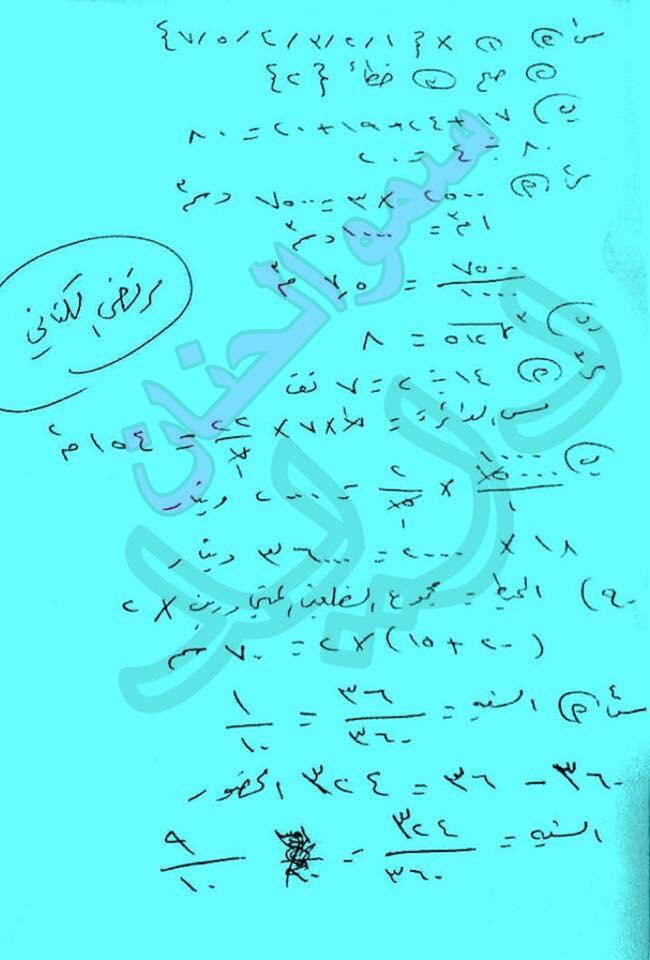 اسئلة مادة الرياضيات الدور الاول للصف السادس الابتدائي 17-5-2017 - صفحة 2 121