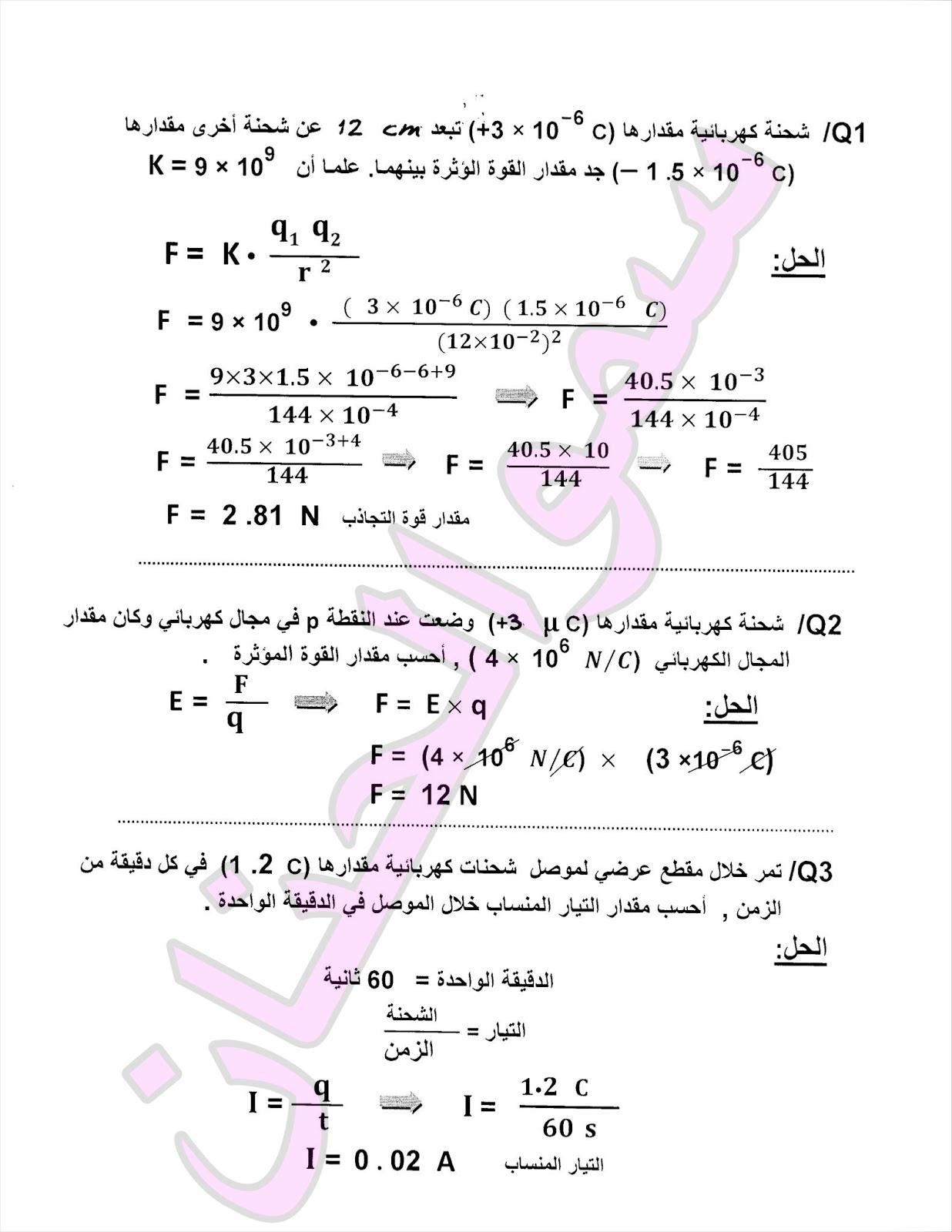 المراجعة المركزة و ملخص لمادة الفيزياء للصف الثالث المتوسط 2018 1212