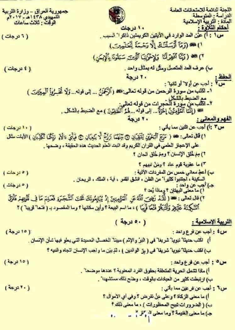 اجوبة امتحان التربية الاسلامية التمهيدي للثالث المتوسط 2017 131