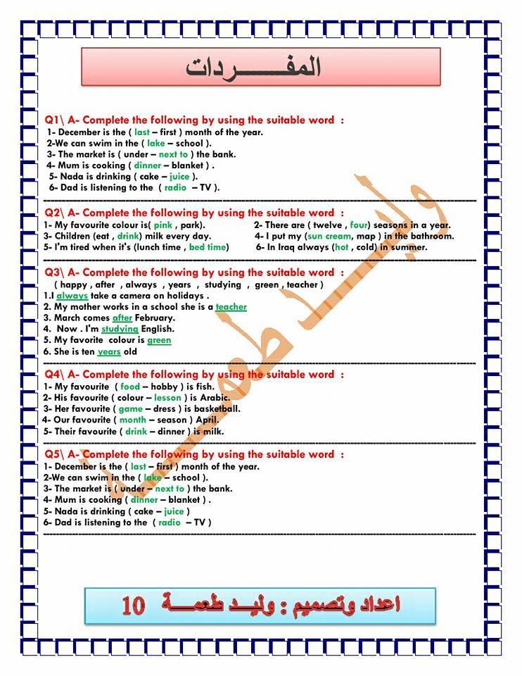 ملزمة الاسئلة الوزارية للغة الانكليزية للصف السادس الابتدائي - مرشحات 2019 1313