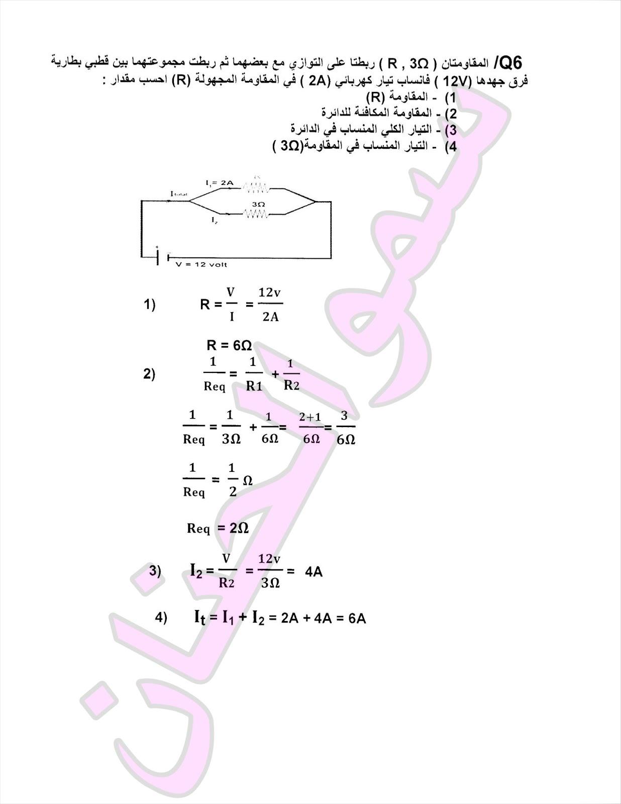 المراجعة المركزة و ملخص لمادة الفيزياء للصف الثالث المتوسط 2018 1411