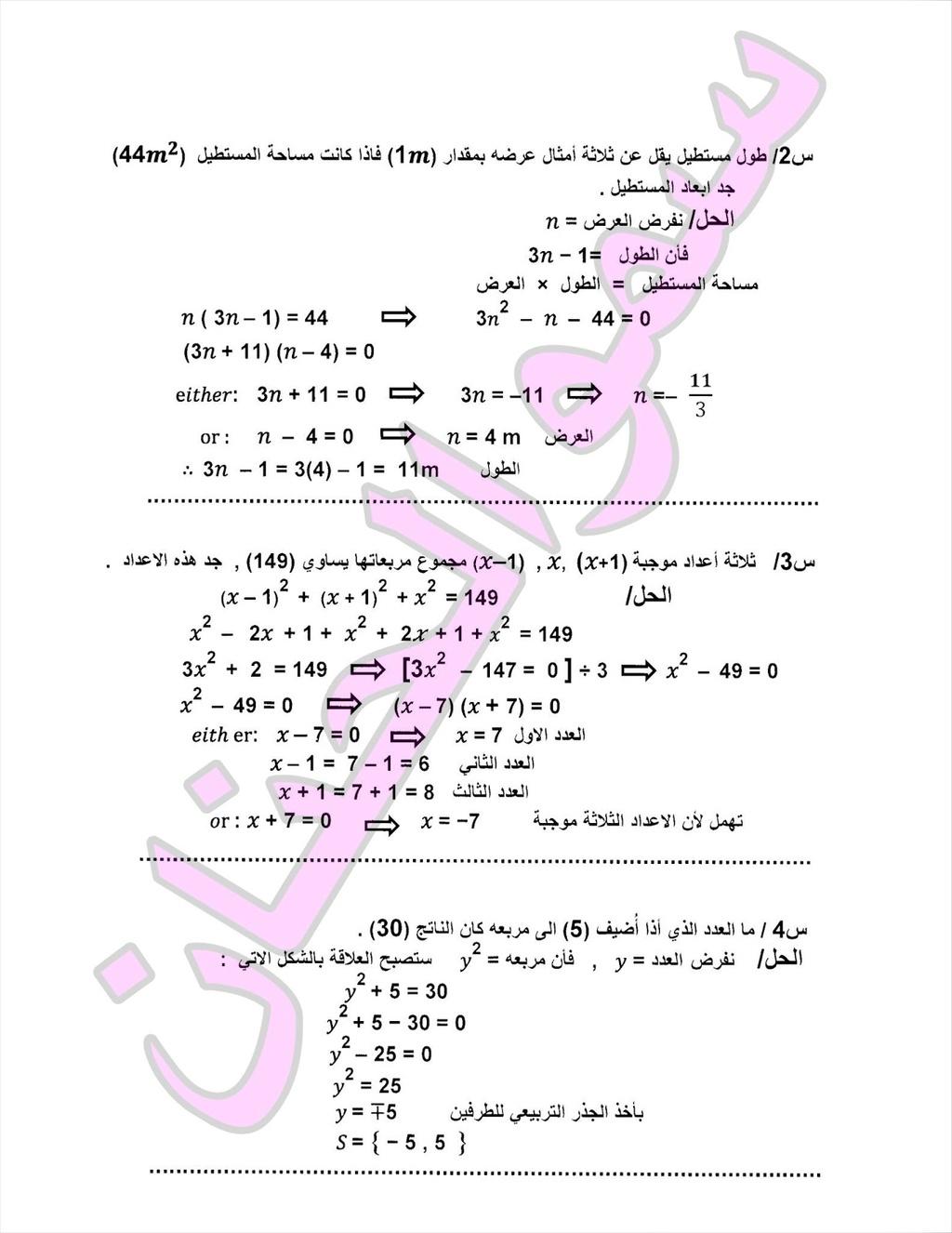 المراجعة المركزة وملخص لمادة الرياضيات للصف الثالث المتوسط 2017 | الجزء 2 1510