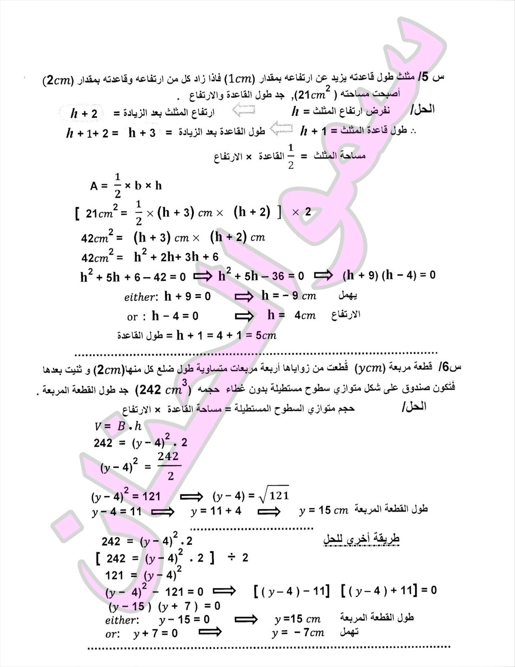 المراجعة المركزة وملخص لمادة الرياضيات للصف الثالث المتوسط 2017 | الجزء 2 1610