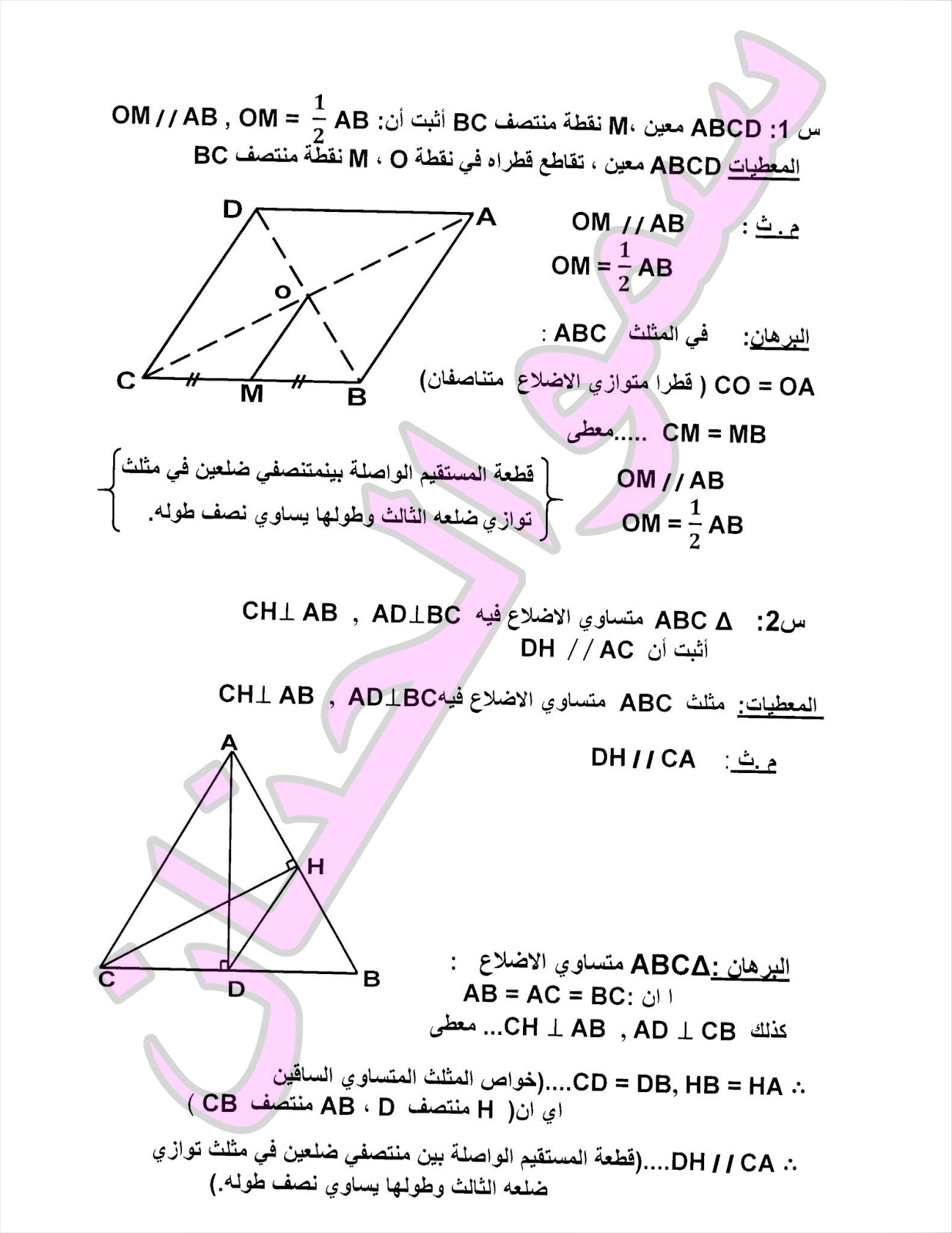 المراجعة المركزة وملخص لمادة الرياضيات للصف الثالث المتوسط 2017 | الجزء 2 1710