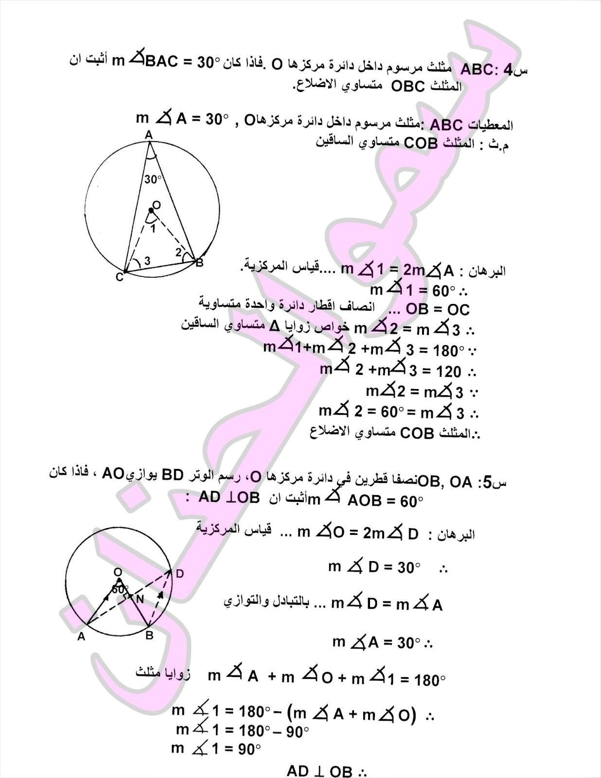 المراجعة المركزة وملخص لمادة الرياضيات للصف الثالث المتوسط 2017 | الجزء 3 1910