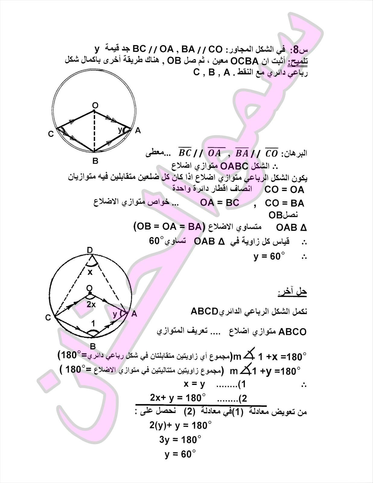 المراجعة المركزة وملخص لمادة الرياضيات للصف الثالث المتوسط 2017 | الجزء 3 2010