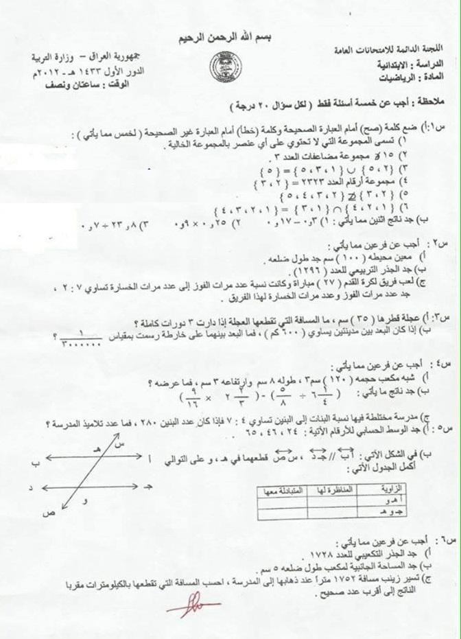 نموذج ورقة اسئلة امتحان الرياضيات للسادس الابتدائي الدور الاول 2017 2212