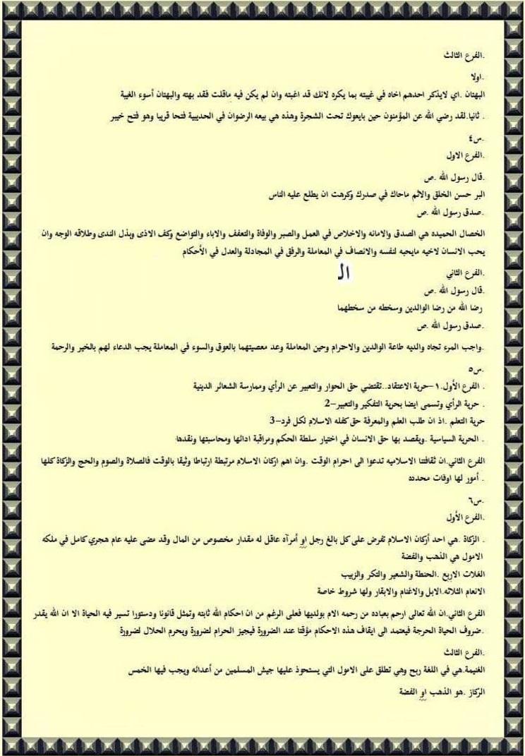 اجوبة امتحان التربية الاسلامية التمهيدي للثالث المتوسط 2017 2216