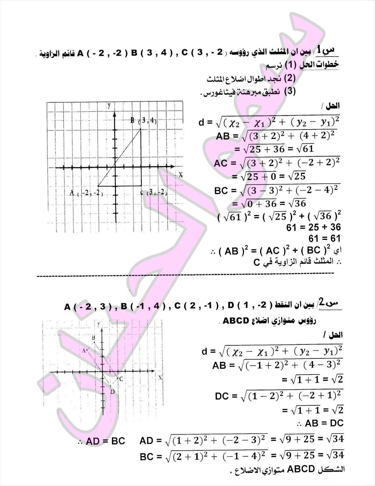 المراجعة المركزة وملخص لمادة الرياضيات للصف الثالث المتوسط 2017 | الجزء 3 22222210