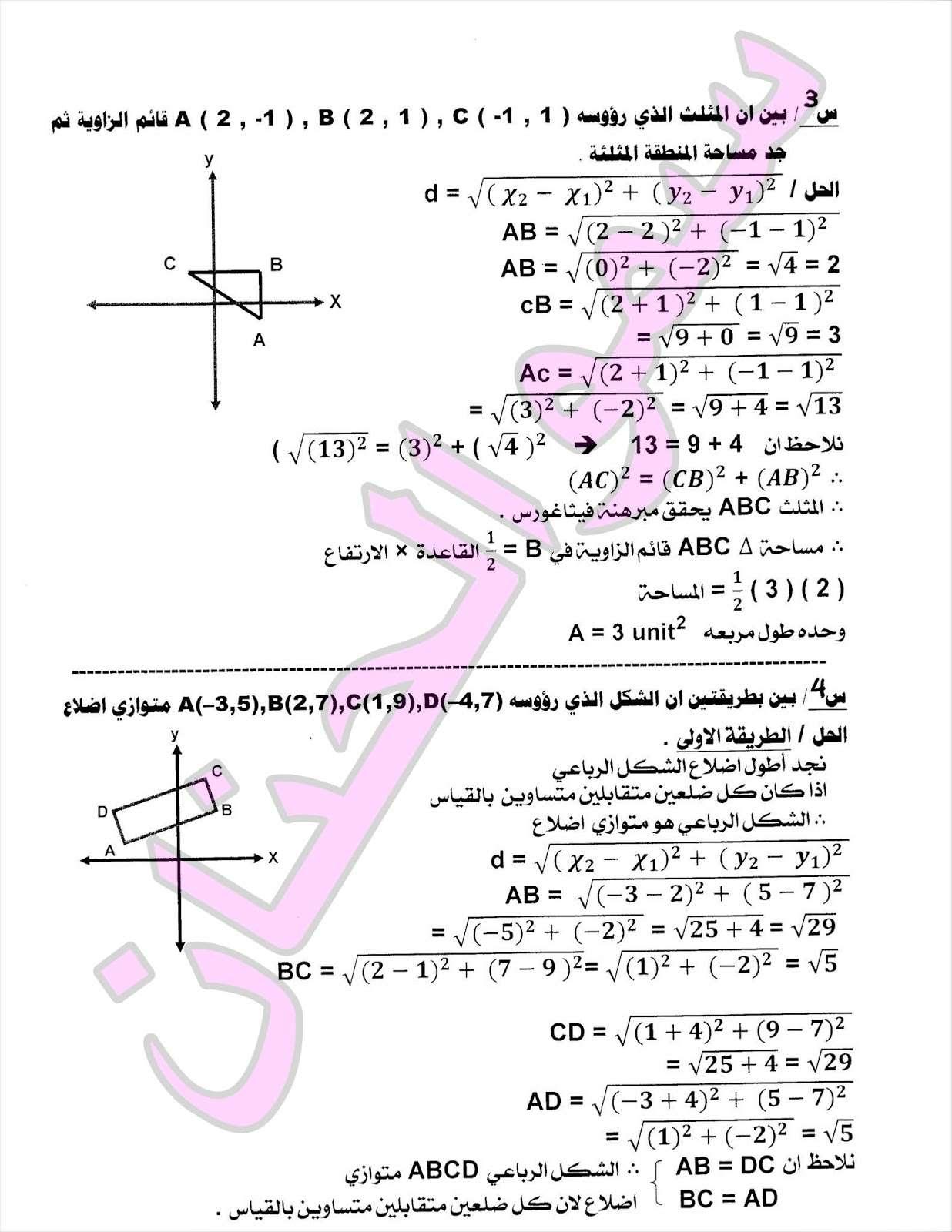 المراجعة المركزة وملخص لمادة الرياضيات للصف الثالث المتوسط 2017 | الجزء 3 2310