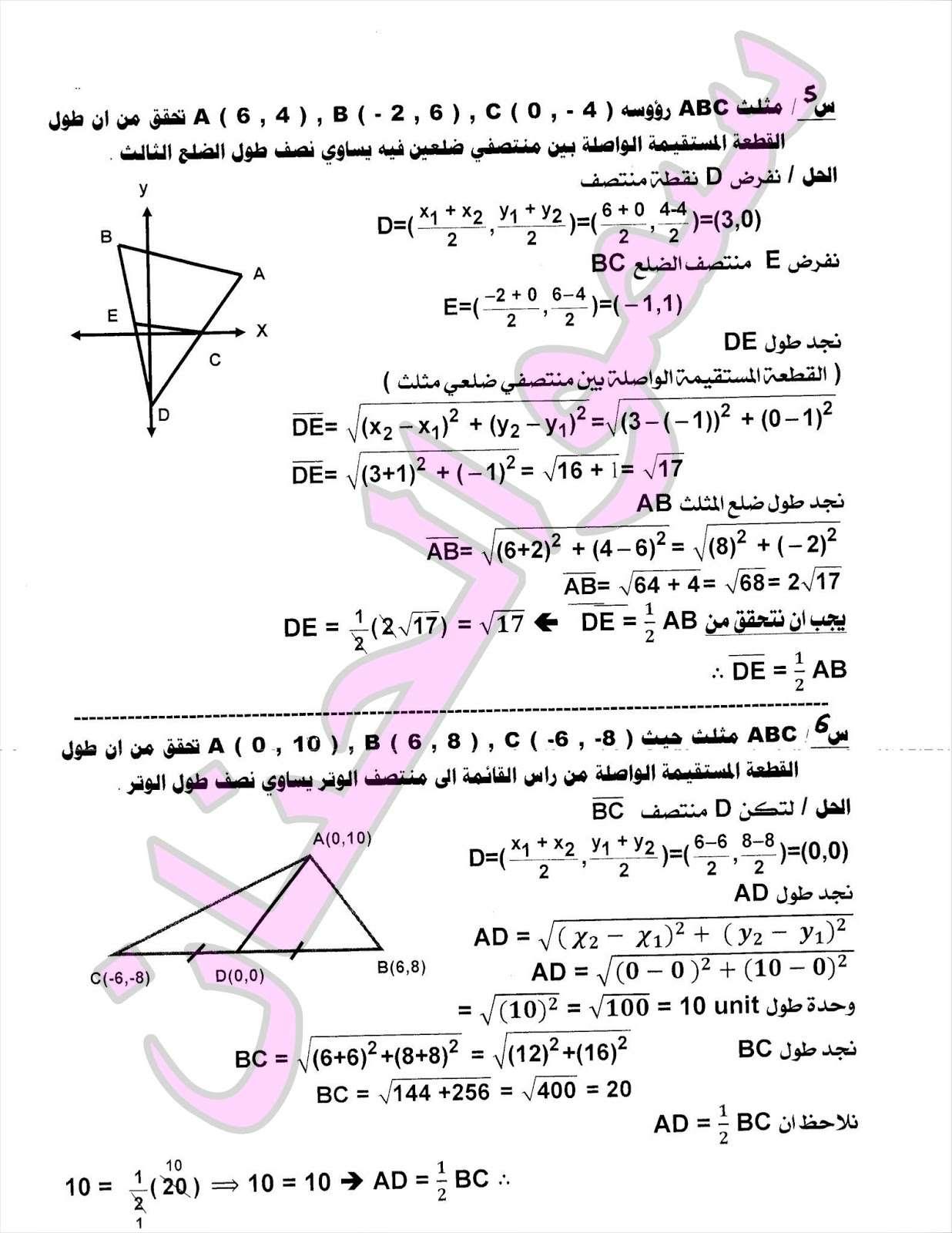 المراجعة المركزة وملخص لمادة الرياضيات للصف الثالث المتوسط 2017 | الجزء 3 2410