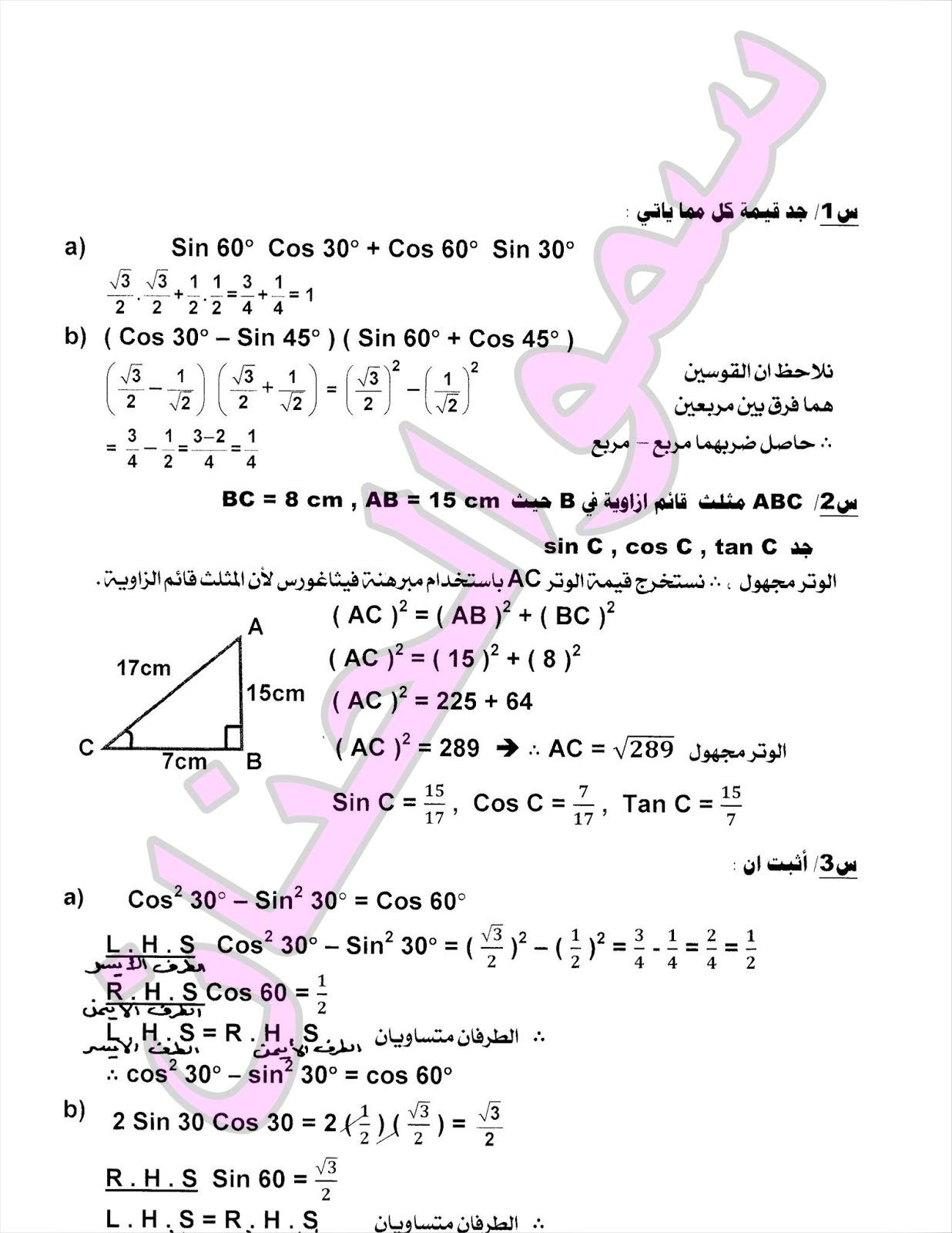 المراجعة المركزة وملخص لمادة الرياضيات للصف الثالث المتوسط 2017 | الجزء 3 2510