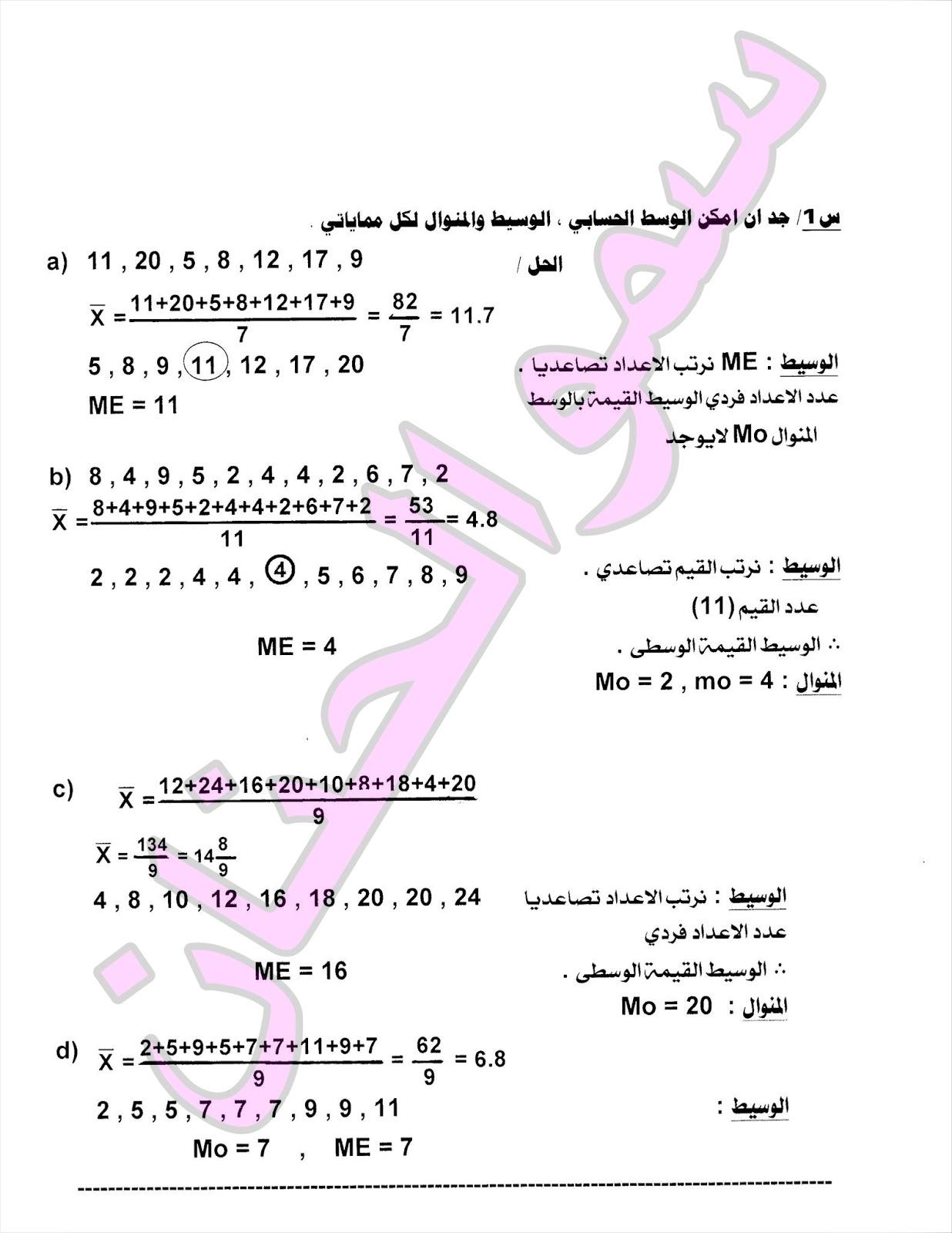 المراجعة المركزة وملخص لمادة الرياضيات للصف الثالث المتوسط 2017 | الجزء 3 2710