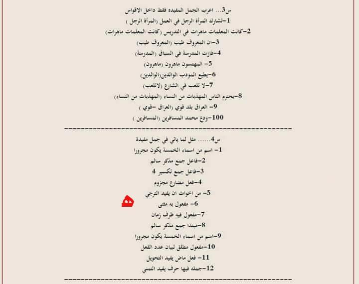 مرشحات اللغة العربية للصف السادس الابتدائي 2019 الدور الاول 315