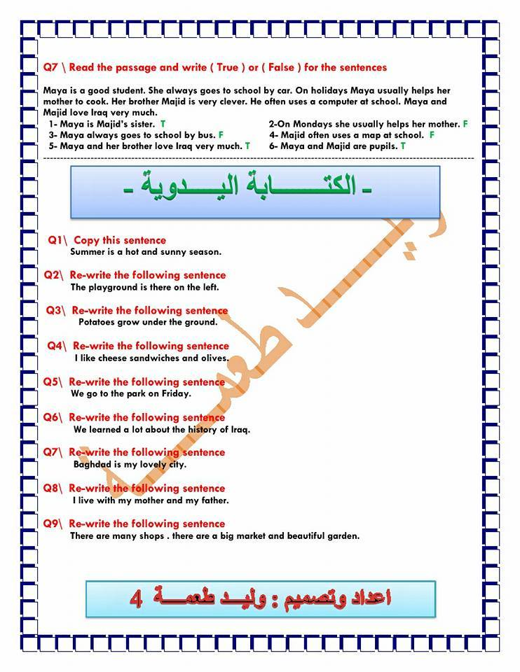 ملزمة الاسئلة الوزارية للغة الانكليزية للصف السادس الابتدائي - مرشحات 2019 318
