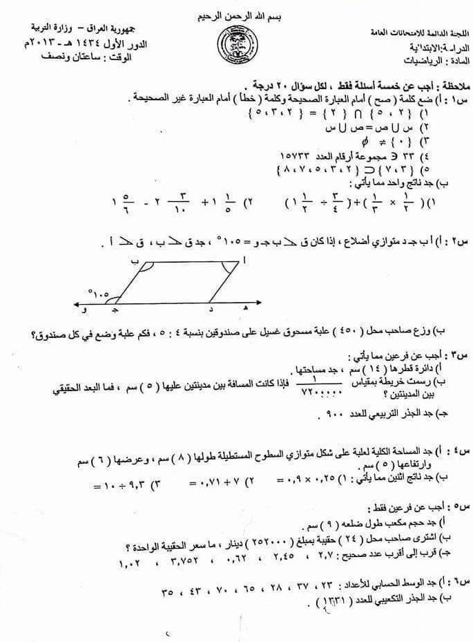 نموذج ورقة اسئلة امتحان الرياضيات للسادس الابتدائي الدور الاول 2017 3312