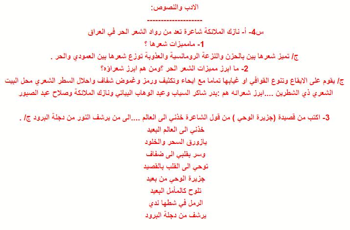 مرشحات مادة اللغة العربية للصف الثالث المتوسط 2019 الدور الاول  333310