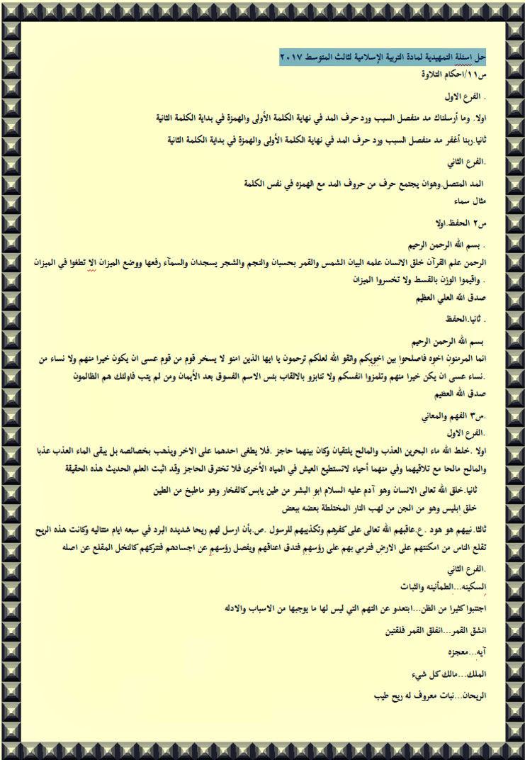 اجوبة امتحان التربية الاسلامية التمهيدي للثالث المتوسط 2017 333311