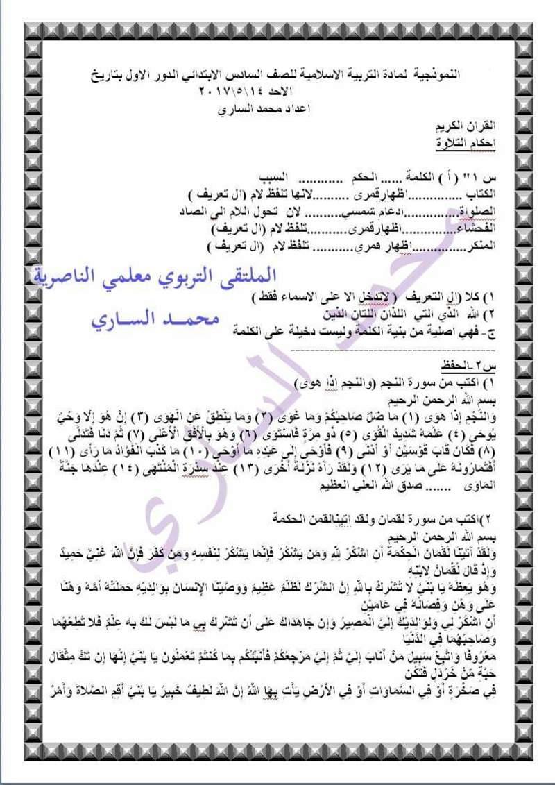 اسئلة الاسلامية مع الحلول للصف السادس الابتدائي 2017 الدور الاول 36_rec10