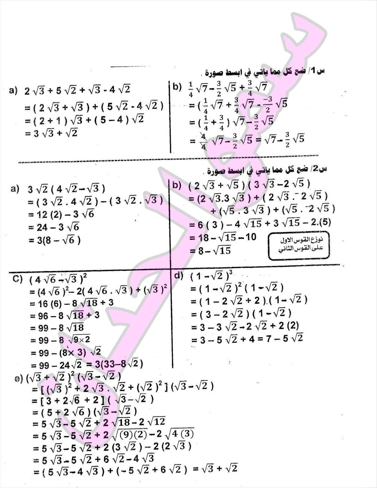 المراجعة المركزة وملخص لمادة الرياضيات للصف الثالث المتوسط 2017   الجزء 1 4410