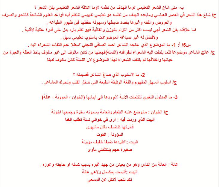 مرشحات مادة اللغة العربية للصف الثالث المتوسط 2019 الدور الاول  4411