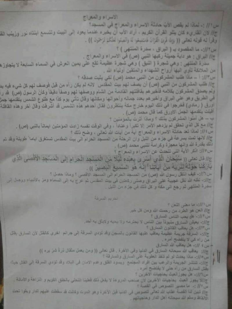 مرشحات مادة الاسلامية للسادس الابتدائي وبطريقة السؤال والجواب 2019 514