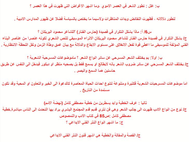مرشحات مادة اللغة العربية للصف الثالث المتوسط 2019 الدور الاول  5512