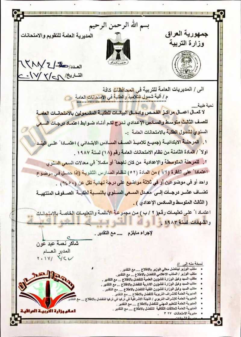 وزارة التربية آلية شمول التلاميذ والطلبة في الامتحانات العامة | الكتاب الرسمي2017 58562_10