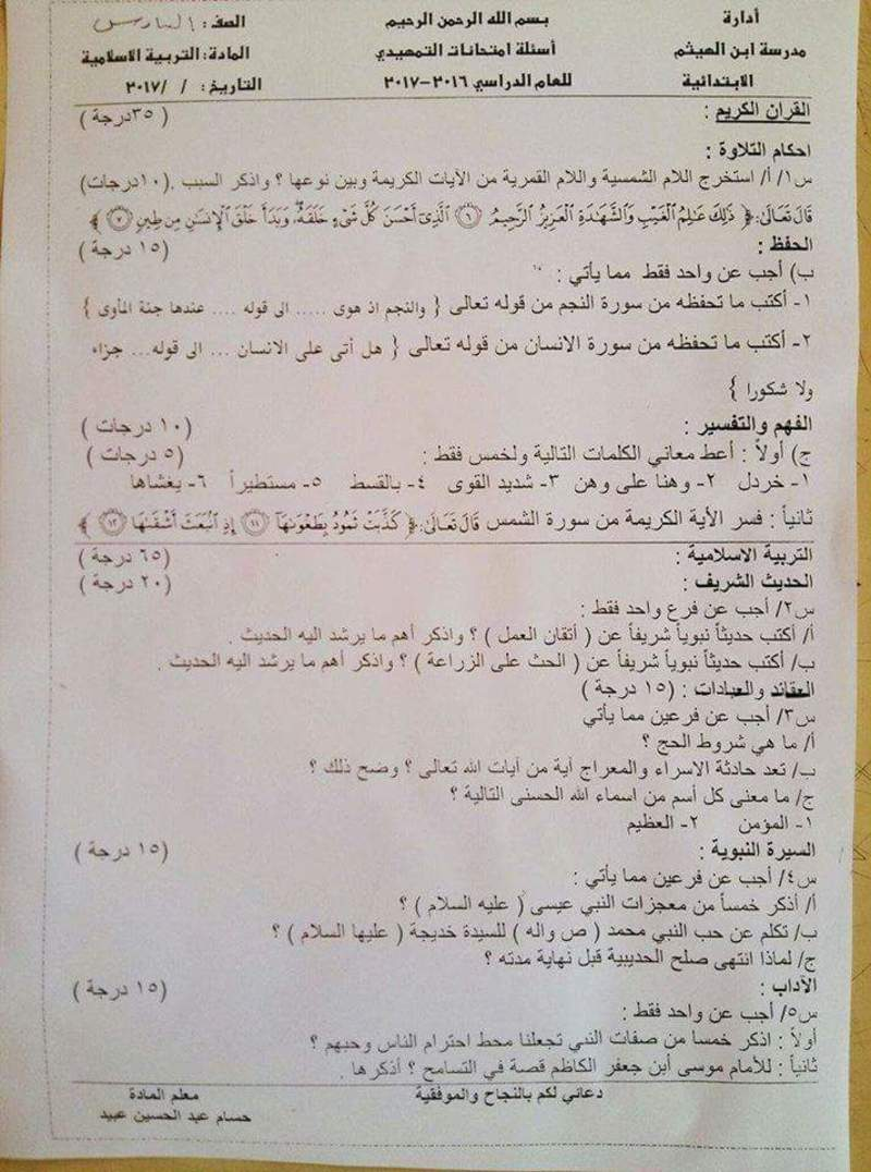 نموذج ورقة اسئلة التربية الاسلامية السادس الابتدائي الدور الاول 2019 712