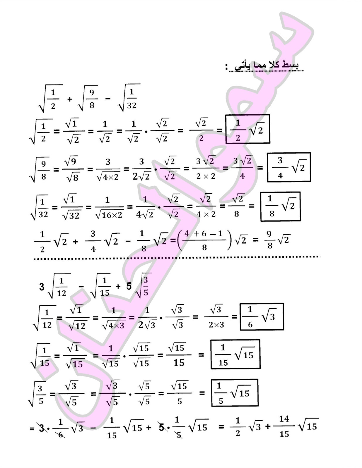 المراجعة المركزة وملخص لمادة الرياضيات للصف الثالث المتوسط 2017   الجزء 1 7710