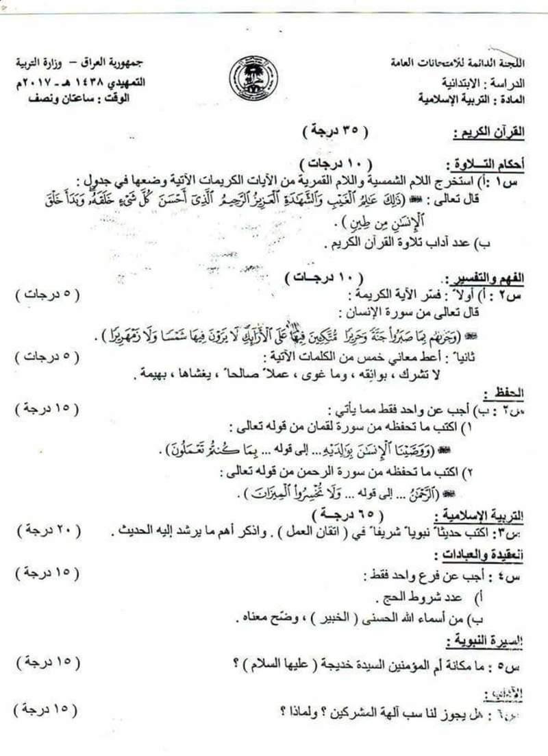 نموذج ورقة اسئلة التربية الاسلامية السادس الابتدائي الدور الاول 2019 912