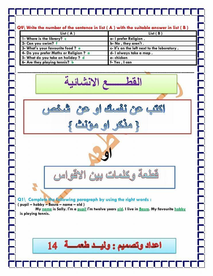 ملزمة الاسئلة الوزارية للغة الانكليزية للصف السادس الابتدائي - مرشحات 2019 913