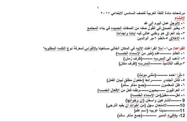 عاجل:: الاسئلة المتوقعة مادة  اللغة العربية للصف السادس الابتدائي الدور الاول 2018 A10