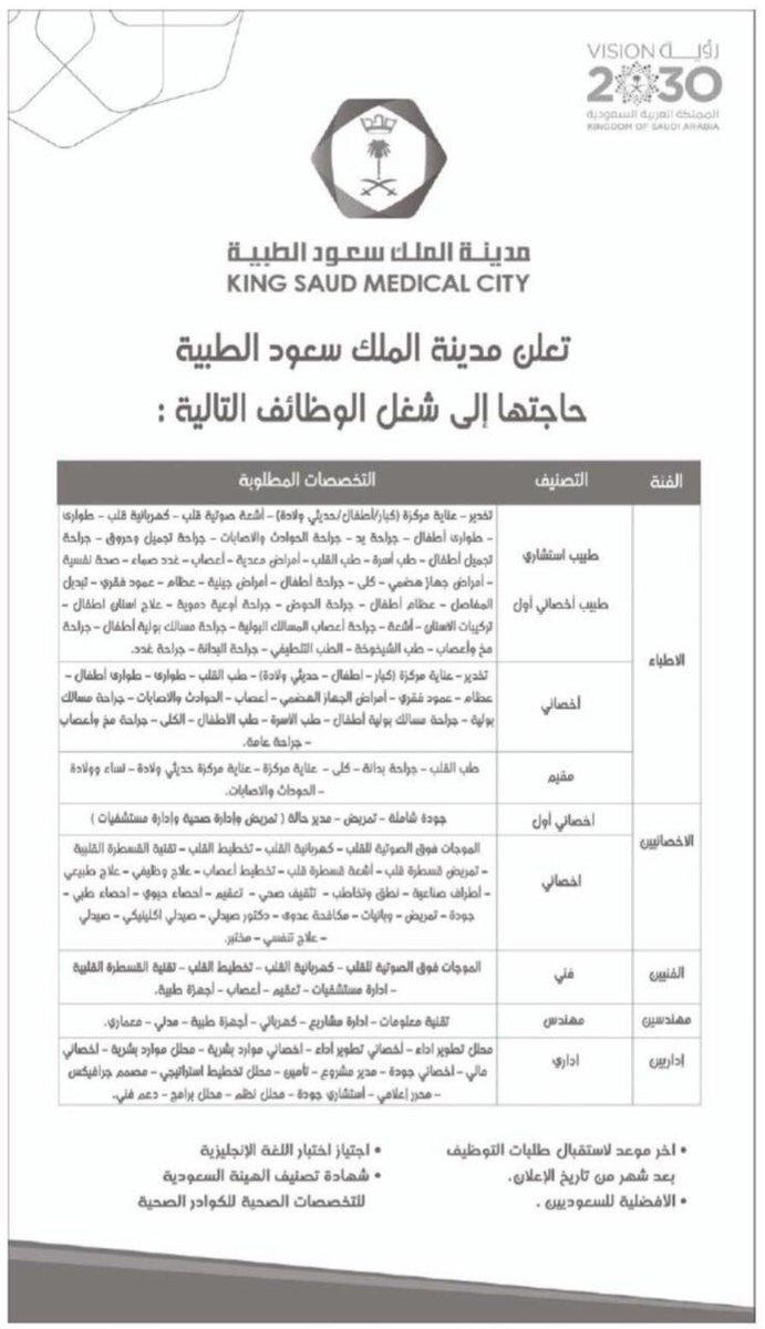 الرياض - وظائف طبية، فنية، هندسية وإدارية متاحة للجنسين بمدينة الملك سعود الطبية      C7qswq10