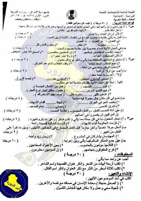 أسئلة اللغة العربية للسادس  الابتدائى الدور الأول 2017 Da10