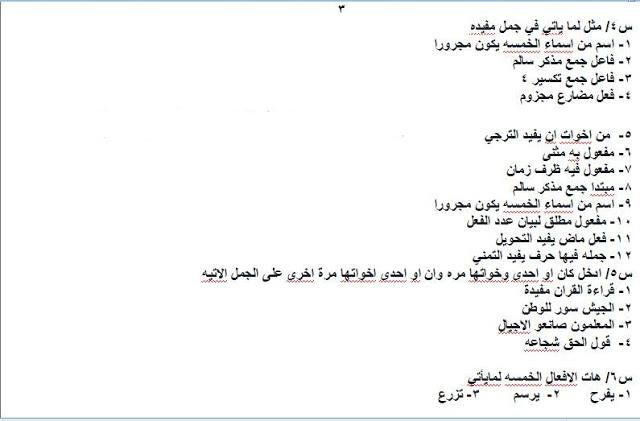 عاجل:: الاسئلة المتوقعة مادة  اللغة العربية للصف السادس الابتدائي الدور الاول 2018 E10