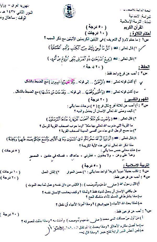 اسئلة التربية الاسلامية الصف السادس الابتدائي الدور الثاني 2016 Fff10