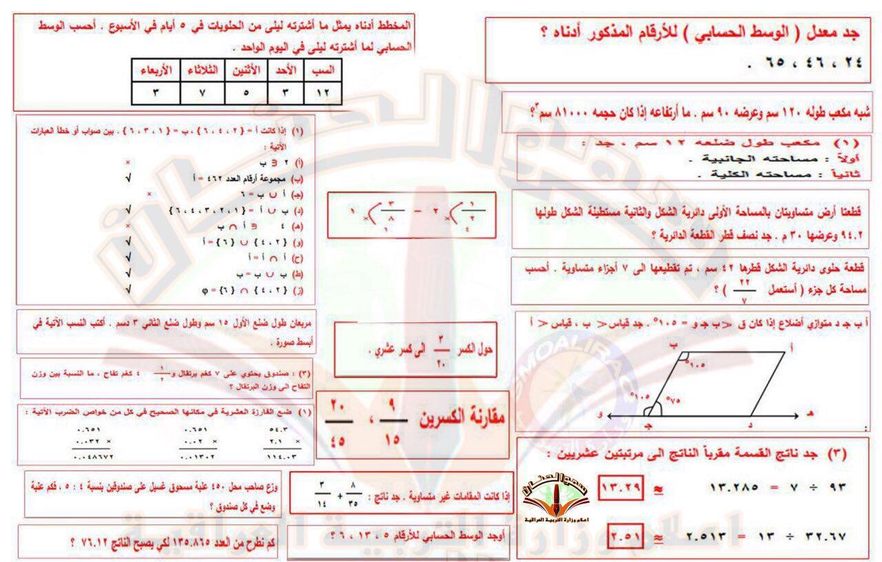 مرشحات جديدة مادة الرياضيات للصف السادس_الابتدائي / للدور الاول  Fz11