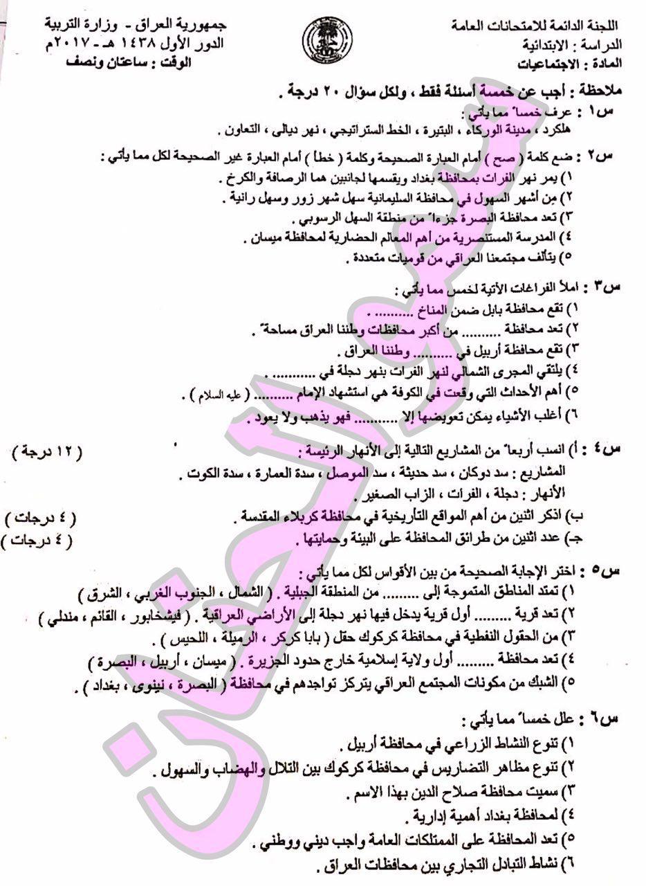 أسئلة امتحان مادة  الاجتماعيات الصف السادس الابتدائي الدور الاول 2017/5/20 Ge12