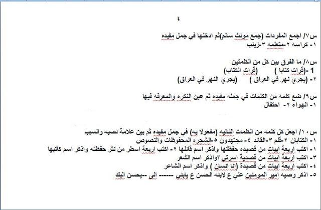 عاجل:: الاسئلة المتوقعة مادة  اللغة العربية للصف السادس الابتدائي الدور الاول 2018 R10