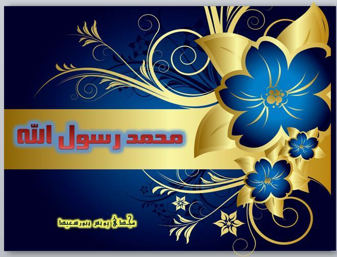 محمد رسول الله 117