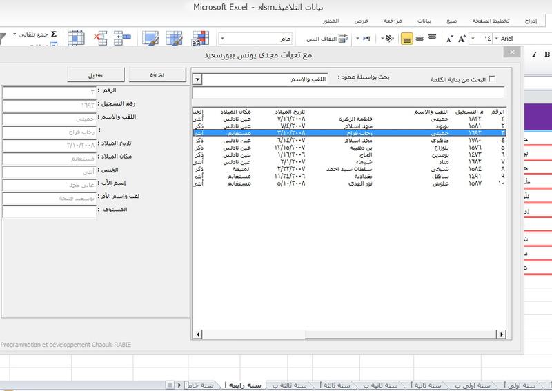 فورم اضافة و بحث وتعديل بيانات حسب اسم شيت باليوزر فورم 12