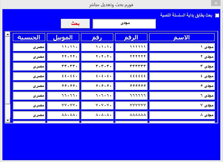 فورم اضافة و بحث وتعديل بيانات حسب اسم شيت باليوزر فورم 13