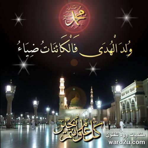 بطاقات تهنئه بمناسبه المولد النبوى الشريف 15304110