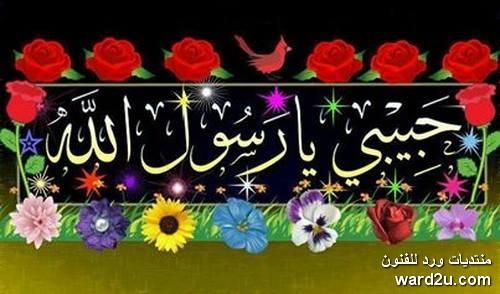 بطاقات تهنئه بمناسبه المولد النبوى الشريف 15544610