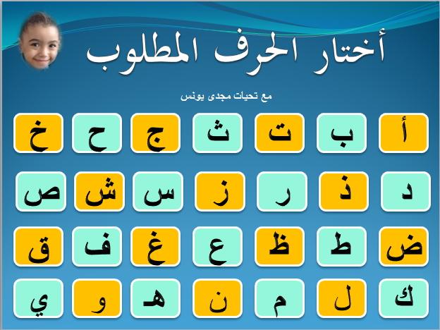 تعلم الحروف والكلمات العربية بالفيديو للاطفال 16